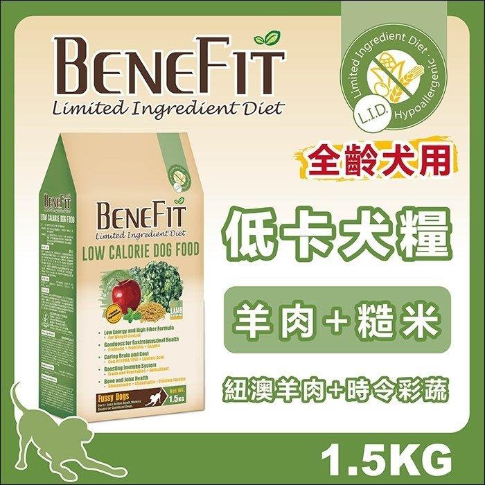 【BENEFIT斑尼菲】L.I.D. 低卡犬糧 1.5kg(羊肉糙米配方)