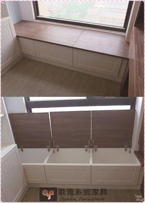 【歐雅系統家具】系統家具 /免費丈量/系統沙發座椅/和室設計『窗邊系統臥塌收納櫃』
