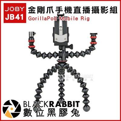 數位黑膠兔【 JOBY JB41 金剛爪手機直播攝影組 】 手機三腳架 桌上型三腳架 手機夾座 iPhone 章魚腳架