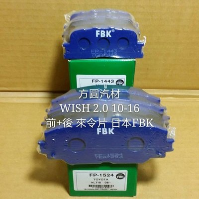豐田 WISH 2.0 10-16 前輪+後輪 來令片 煞車片 煞車皮 日本FBK