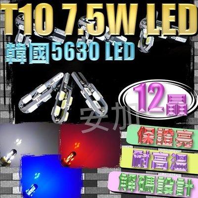 G7D20 新開發 T10 耐高溫 7.5W LED 12晶 韓國5630 LED成品 保證亮 紅.藍 小燈 解碼IC