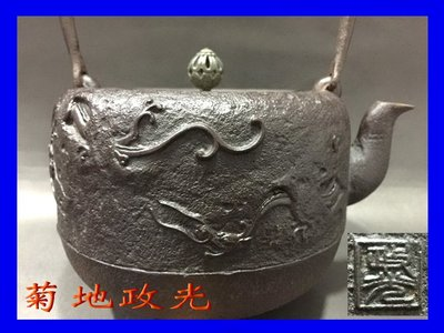 菊地政光 造 ˙雨龍 雲龍紋.姥口形老鐵壺(635)