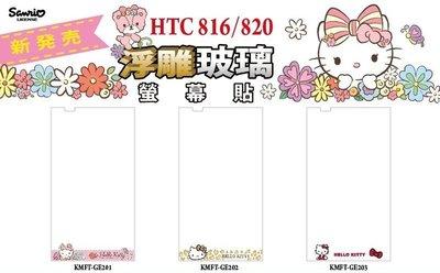 正版 Hello Kitty 9H 浮雕 玻璃保護貼,HTC 816 / 820 專用