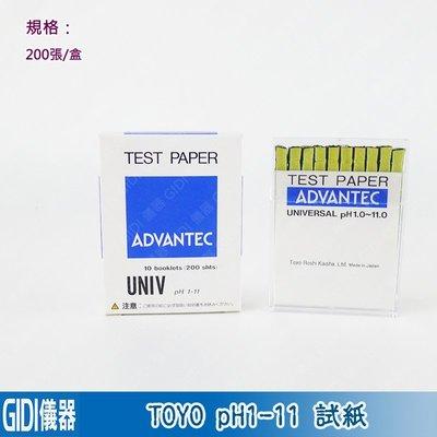 ◇GIDI 儀器◇ TOYO PH試紙 日本製造 200張/盒 10冊入 TEST PAPER 酸鹼試紙 PH酸鹼測試紙