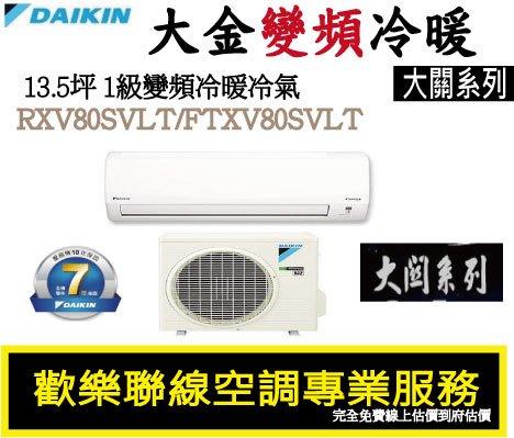 『免費線上估價到府估價』DAIKIN大金 13.5坪 1級變頻冷暖冷氣 RXV80SVLT/FTXV80SVLT 大關系