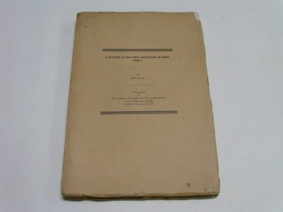 ///李仔糖舊書*1948年英文版.李惠林著.A REVISION OF THE GENUS PEDICULARIS IN CHINA PART 1(k328)