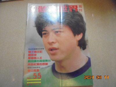 體育世界週刊周刊第55期劉尚謙*牛哥哥二手書