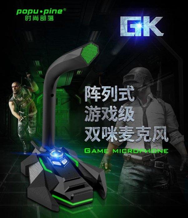 麥克風GK游戲電腦麥克風電腦話筒臺式主播YY語音直播家用有線K歌
