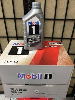 【MOBIL 美孚】魔力機油、高性能全合成機油、5W40、SN、12罐/ 箱【公司貨】-滿箱區 台中市