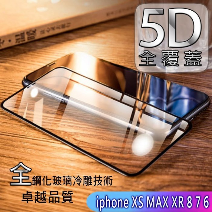 Qmaker (A01006)蘋果冷雕iphoneXS MAX XRiphone8+7+6+全屏滿版保護貼玻璃膜