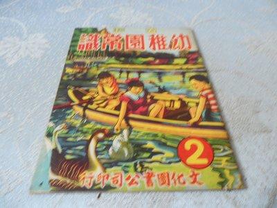 藍色小館12--------40年代童書.幼稚園常識2