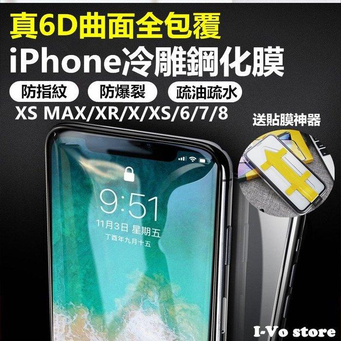 【全館現貨】『附發票』ZIFRIEND三代iPhone冷雕滿版鋼化膜 送貼膜神器 全型號X/XS/XR/6/7/8鋼化膜