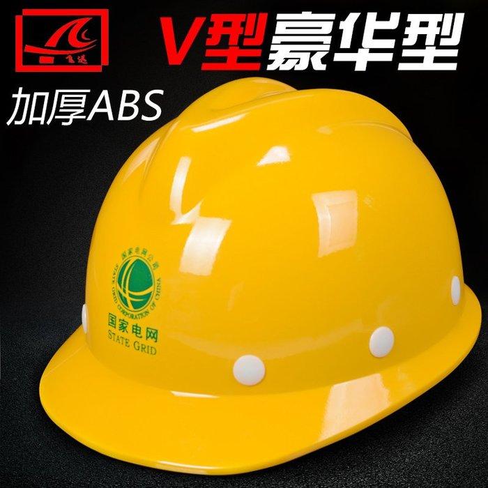預售款-加厚安全帽工地施工領導建筑工程安全頭盔電工勞保男透氣#安全帽#安全用品#工地安全帽#防護用品