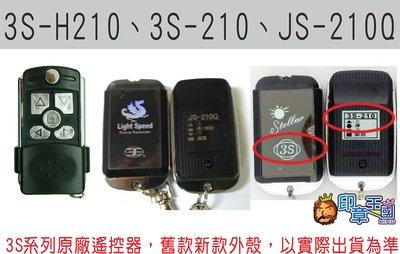 遙控器達人3S-H210 遙控器拷貝 固定碼 學習碼 滾動碼 車庫門 鐵捲門 車道
