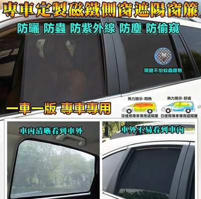 汽車磁性遮陽簾窗簾Nissan日產Livina March Murano Teana Murano遮陽板