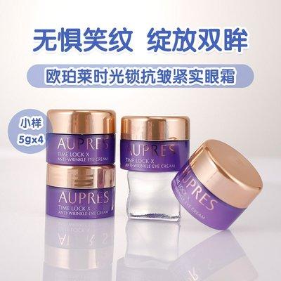 姐姐在韓國代購歐珀萊小紫鉆時光鎖塑顏緊實眼霜20g(5g*4個)新品中小樣滋潤提拉