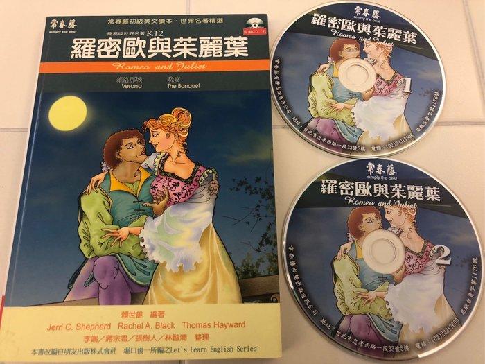 常春藤~世界名著//英漢對照~羅密歐與茱麗葉+光碟2/賴世雄編著