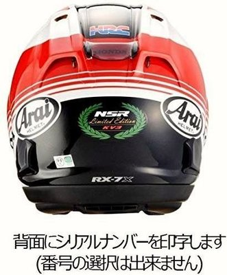 可分期 Arai 頂級安全帽RX7X NSR250R MC16 配色 Arai rx-7x HRC HONDA本田聯名限定款 KV3 cbr600 cb1300