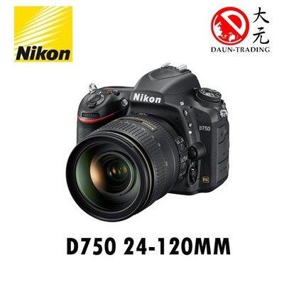 *大元˙高雄*【平輸優惠】NIKON D750 + 24-120mm F4 KIT 平輸 店保一年