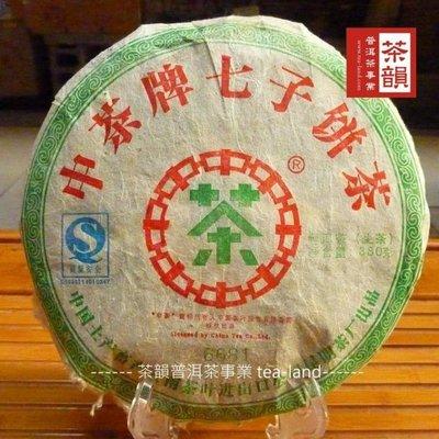 【茶韻】高檔新中茶-2007年-668...