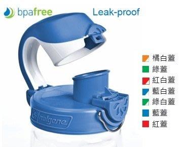 [金樹戶外]Nalgene 美國 寬口水壺蓋配件 OTF 運動水壺上蓋 口徑63mm 7色可選