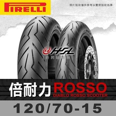 HSL『 倍耐力 紅惡魔 ROSSO SCOOTER 120/70-15 56H 輪胎平衡+氮氣+安裝