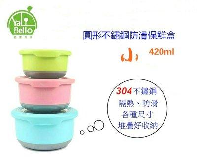 正304不鏽鋼圓形防滑保鮮盒-420ml(3色) 密封 餐盒 飯盒 台南市