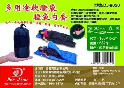 *大營家睡袋*DJ-9030多用途軟睡袋(睡袋內套)清洗超方便登山露營自行車用品