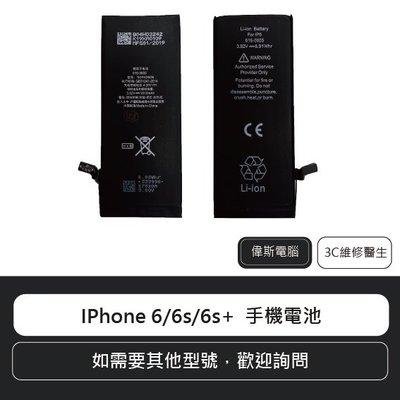 ☆偉斯科技☆蘋果 IPHONE 6/6...