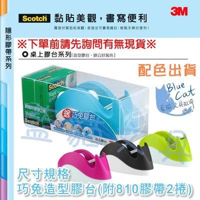 【可超商取貨】文書膠帶/膠台【BC36283】〈SM2-R〉巧兔造型膠台(附810隱形膠帶2捲)/配色《3M》【藍貓】