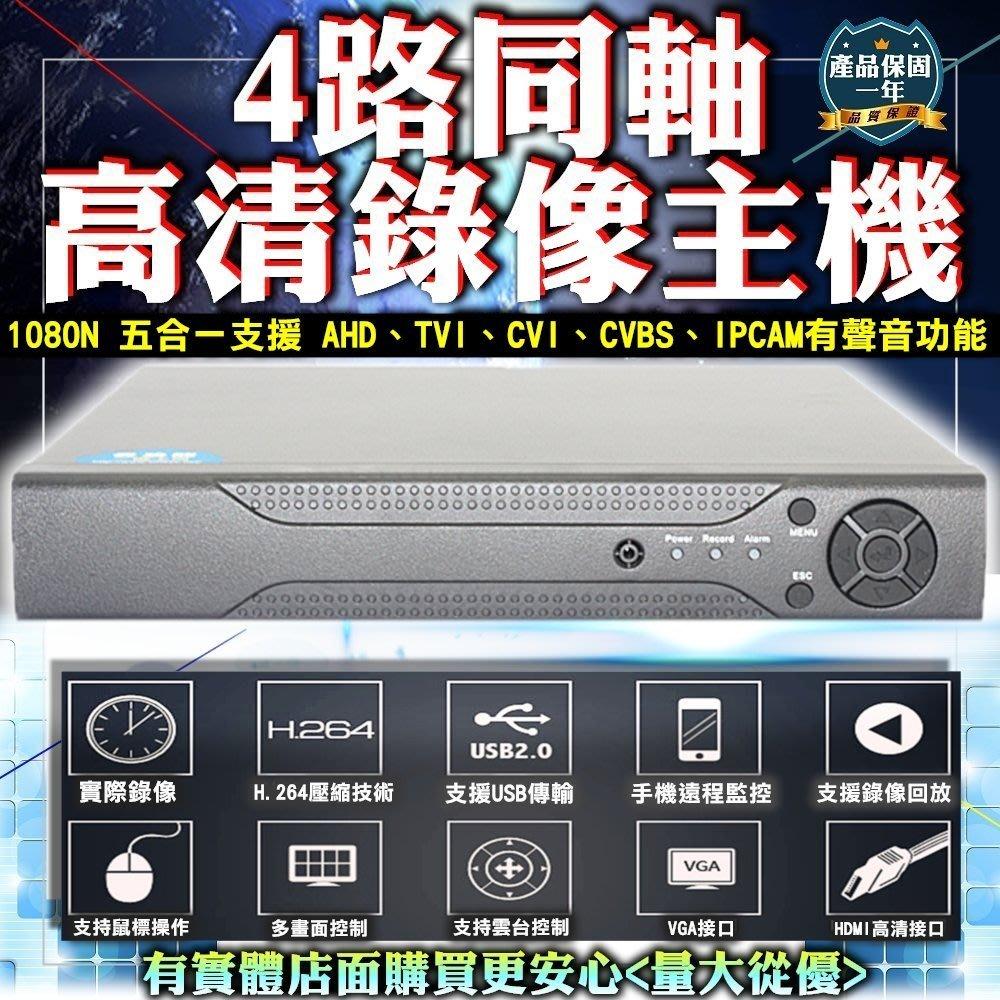 (預購)雲蓁小屋【60120-166 4路AHD錄像機1080N 保固1年】主機 監視器 錄影機 IP數位 攝影機錄像機