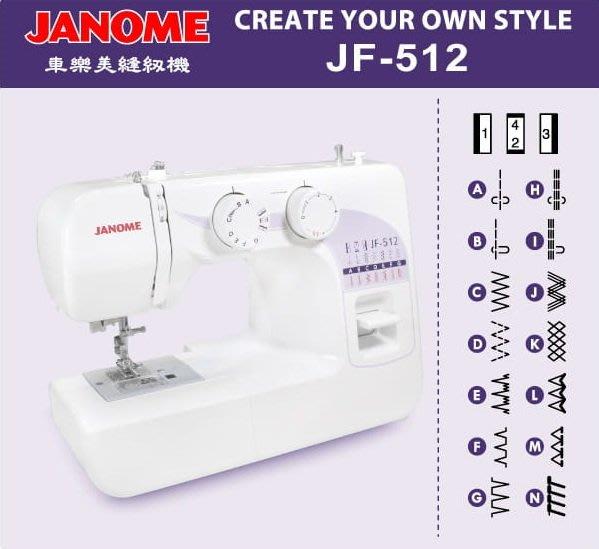 【優質服務品質保證】車樂美 JANOME JF-512 縫紉機 全新公司貨 可議價『請看關於我,來電享有勁爆價』