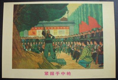 文革宣傳畫海報--70
