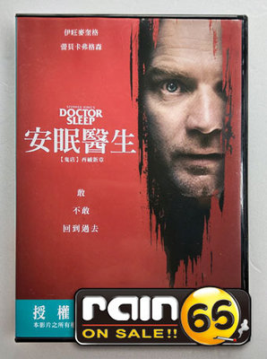 #⊕Rain65⊕正版DVD【安眠醫生】-史帝芬金*鬼店續集*猜火車-伊旺麥奎格(直購價)