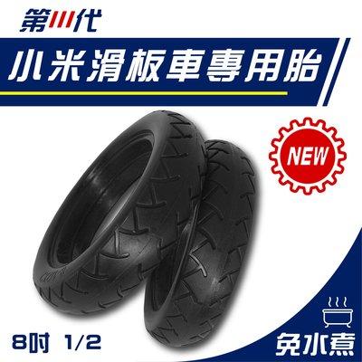 【刀鋒】小米電動滑板車實心胎 防爆胎 8.5吋 單顆輪胎 小米 滑板車 電動滑板車 滑板車耗材 電動車耗材 米家