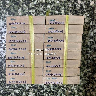 《高豐木業》虎紋楓木毛料小方料,厚度:2.6cm,車床木料,台南木材專賣店