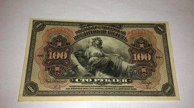 俄羅斯(Russia), 1918年100 RUBLES稀少紙鈔
