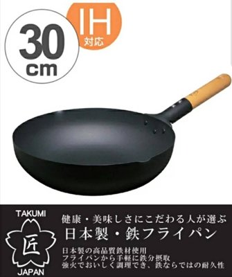 日本製 匠 TAKUMI JAPAN 岩紋 輕量 鐵炒鍋 現貨