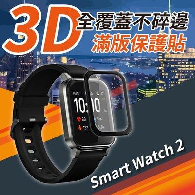Haylou Smart Watch 2 (LS02) 3D曲面全覆蓋 玻璃纖維 保護貼 保護膜 輸油輸水 防指紋
