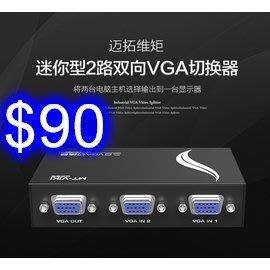 電腦螢幕/液晶螢幕 VGA切換器 VGA2孔共享器分享器 VGA二進一出 可雙向切換