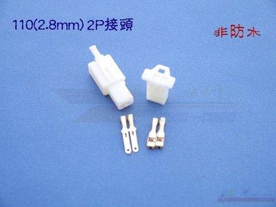 《 玖州CHIU-CHOU》110型(2.8mm)  2P 公 母端接頭,非防水接頭 台南市