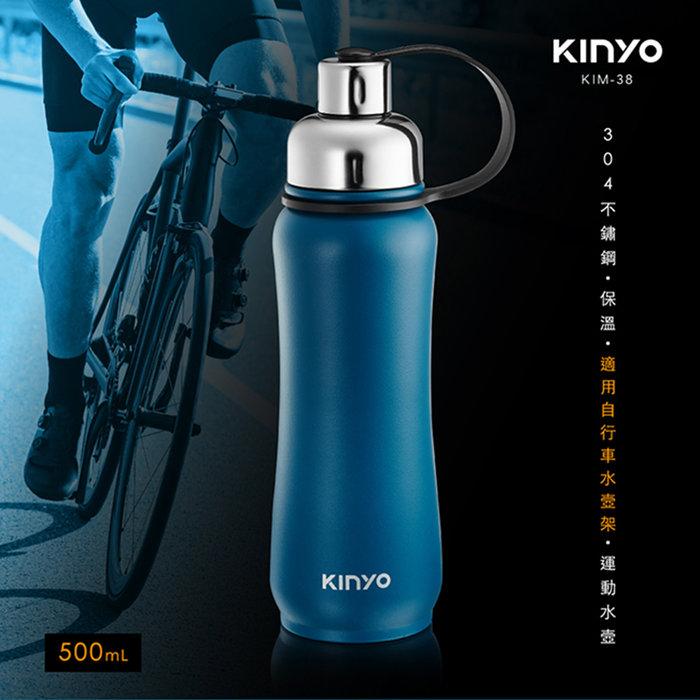 環球ⓐ保溫杯☞KINYO 304保溫運動水壺(KIM-38)水壺 保溫杯 運動水壺 咖啡杯 保溫 隨手杯 保溫壺