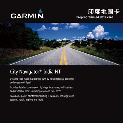 歡迎光臨♥《免運+含稅》GARMIN 印度地圖卡《原廠公司貨》
