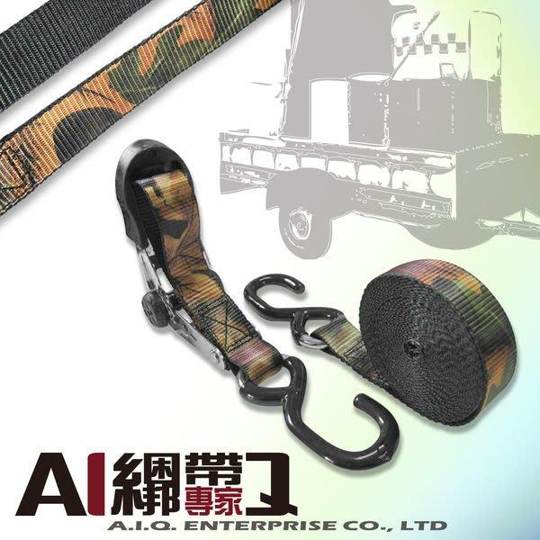 A.I.Q.綑綁帶專家- LT0002SS-15 日本暢銷 棘輪白鐵綑綁帶S鉤25mmx1.5M固定帶 落葉迷彩織帶