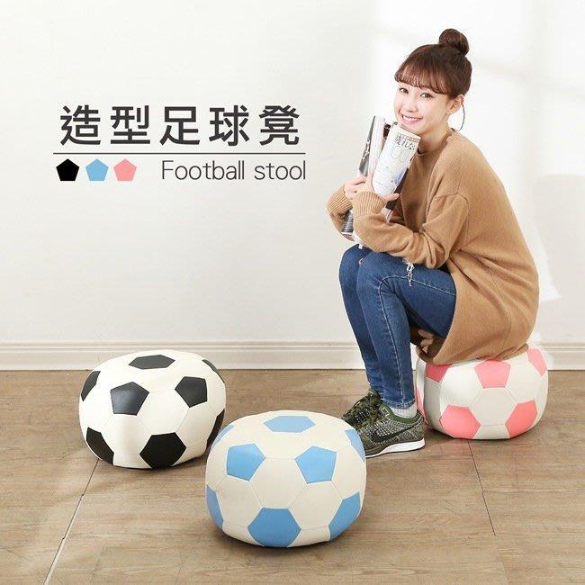 書房 臥室 客廳 【居家大師】足球造型可愛沙發椅 P-S-CH170 造型椅 沙發凳  兒童椅