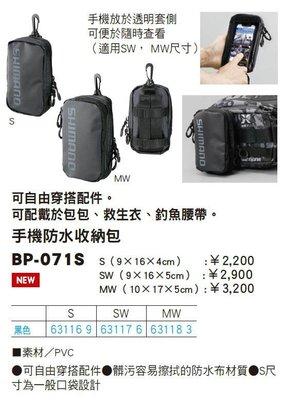 Shimano BP-071S手機防水收納包 SW號 黑色