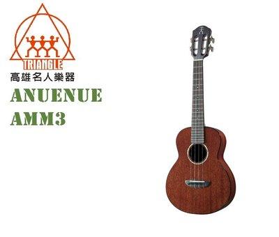 【名人樂器】Anuenue AMM3 26吋 全單 非洲桃花心木 烏克麗麗