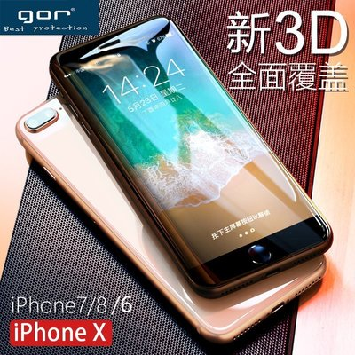 GOR【3D曲面全玻璃 滿版 全版】iphone X 8 7 6 6s i6 i7 i8 plus 鋼化 玻璃貼 保護貼