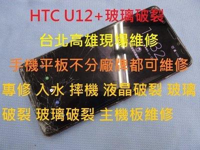 台北高雄現場維修 HTC U12+玻璃破裂 U11液晶總成 主機板維修 無法充電 電池更換
