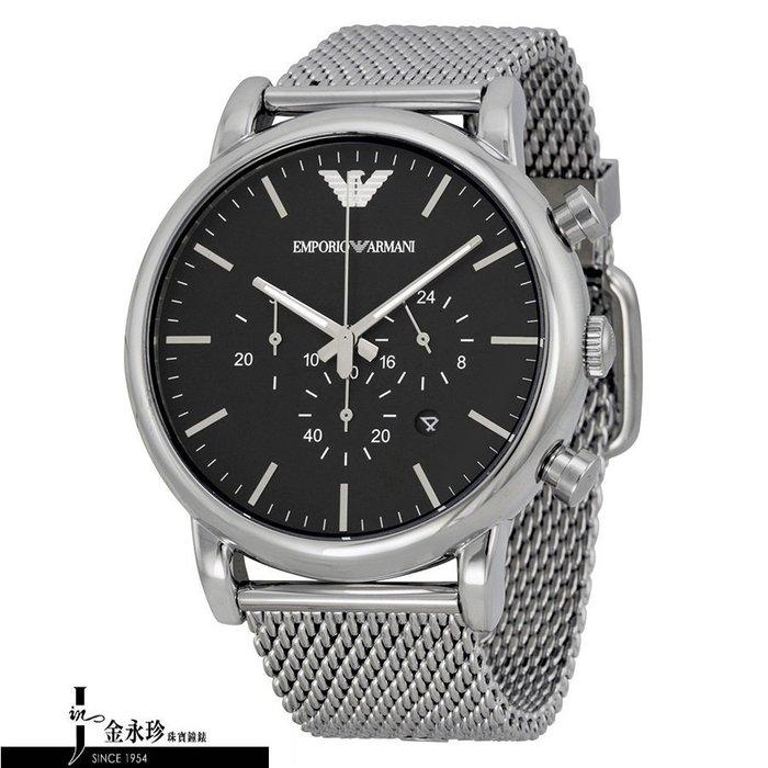 金永珍珠寶鐘錶* ARMANI錶 原廠真品 經典三眼超薄 AR1808 對錶 生日 情人節禮物 送鍍膜*